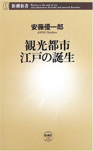観光都市 江戸の誕生 (新潮新書)の詳細を見る