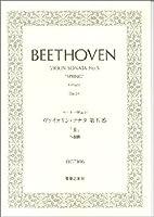OGTー106 ベートーヴェン ヴァイオリンソナタ第5番 ヘ長調 作品24 「春」
