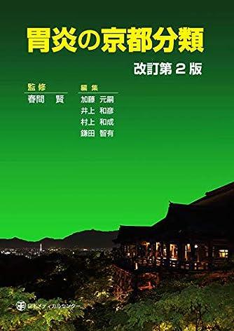 胃炎の京都分類 改訂第2版