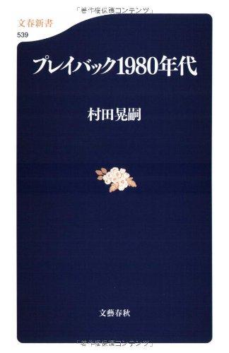 プレイバック1980年代 (文春新書)