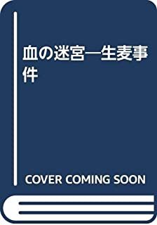 Namamugi incident - Labyrinth of blood (2006) ISBN: 4887770871 [Japanese Import]