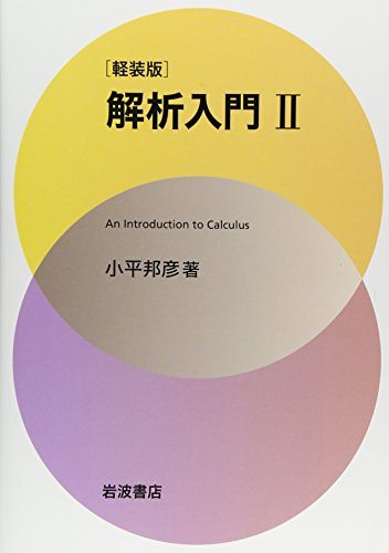 Diatomaceous version analysis Introduction <2> (2003) ISBN: 4000051938 [Japanese Import]