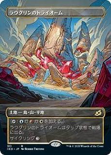 マジックザギャザリング IKO JP 311 ラウグリンのトライオーム (日本語版 レア) イコリア:巨獣の棲処 Ikoria: Lair of Behemoths