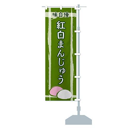 紅白まんじゅう のぼり旗 チチ選べます(レギュラー60x180cm 右チチ)