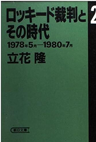 ロッキード裁判とその時代〈2〉1978年5月‐1980年7月 (朝日文庫)