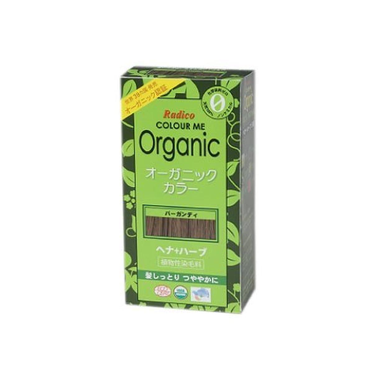 我慢するデモンストレーション再生的COLOURME Organic (カラーミーオーガニック ヘナ 白髪用) バーガンディ 100g