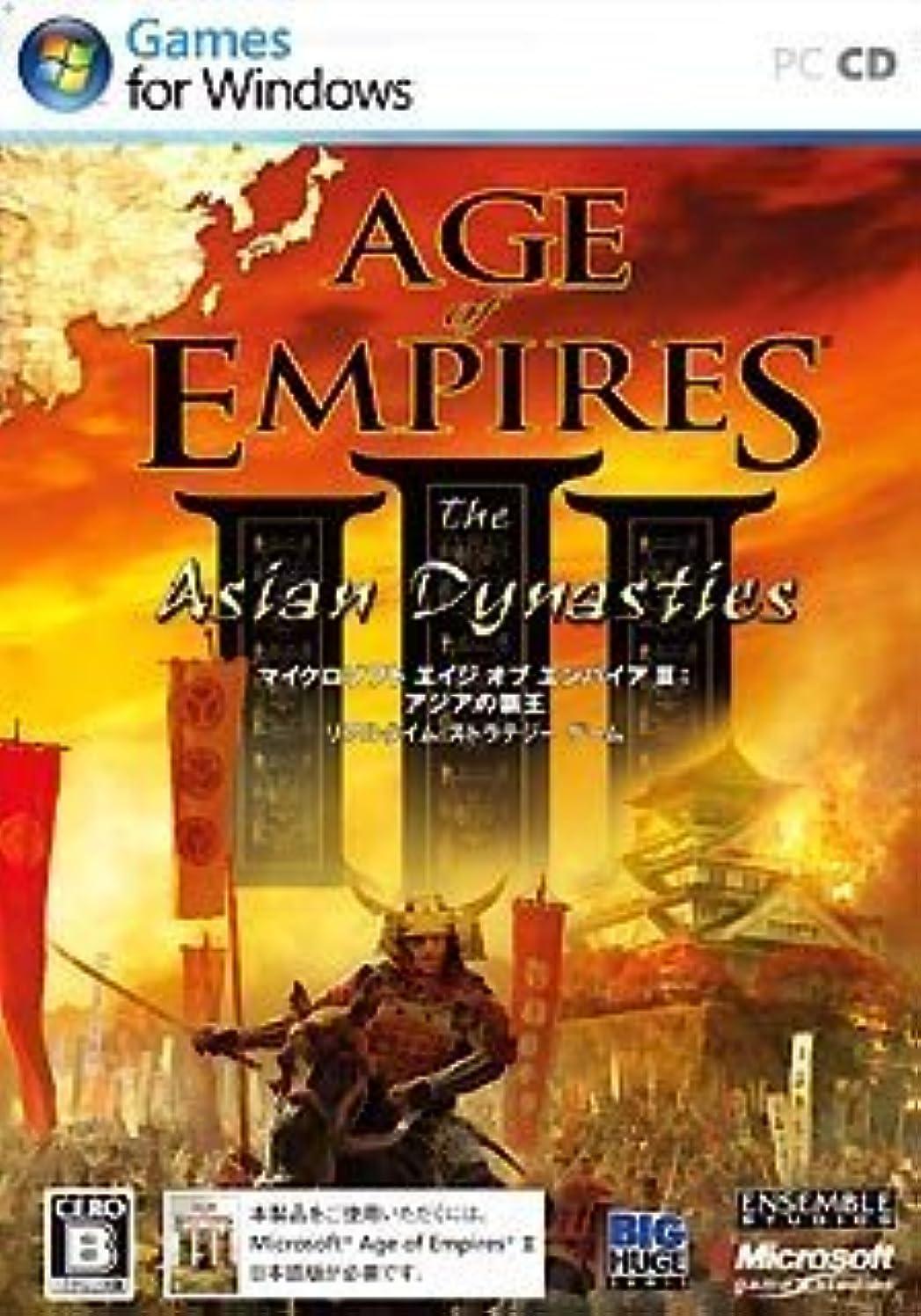 スキル暴力ゴムAge of Empires 3 アジアの覇王