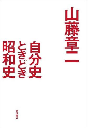 自分史ときどき昭和史