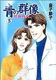 青の群像 5―結婚時代 (秋田レディースコミックスセレクション)
