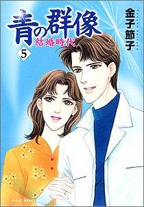 青の群像 5―結婚時代 (秋田レディースコミックスセレクション)の詳細を見る