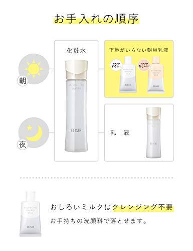 エリクシールルフレバランシングおしろいミルクCSPF50+・PA++++乳液35g