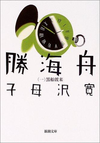 勝海舟(一) (新潮文庫)