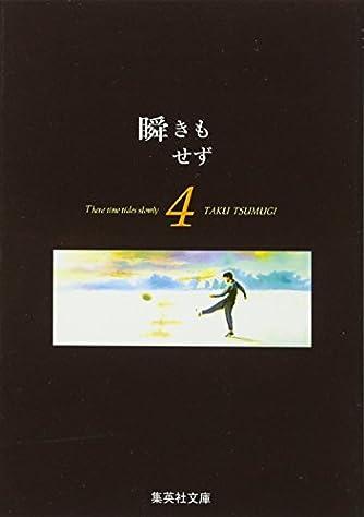 瞬きもせず 4 (集英社文庫(コミック版))