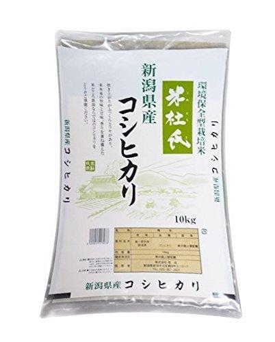 【精米】新潟県産 コシヒカリ「米杜氏」環境保全型栽培米 (2kg)