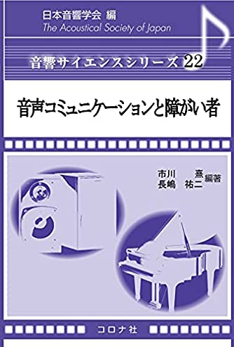 音声コミュニケーションと障がい者 (音響サイエンスシリーズ 22)