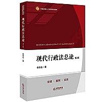 正版 现代行政法总论(第2版) 章剑生 著 法律出版社