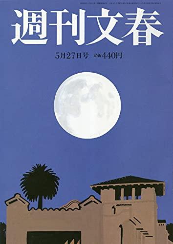 週刊文春 2021年 5/27 号 [雑誌]