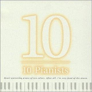 10人のピアニスト