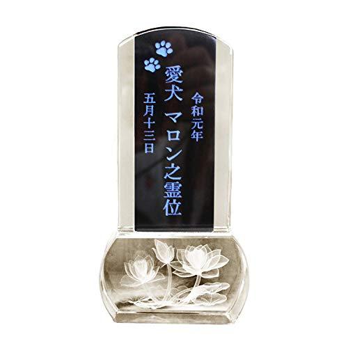 HIBIKI ペット 位牌 クリスタル 木札 [黒檀・紫檀] 蓮の花 3.5寸 メモリアル セミオーダー (4.あしあと)