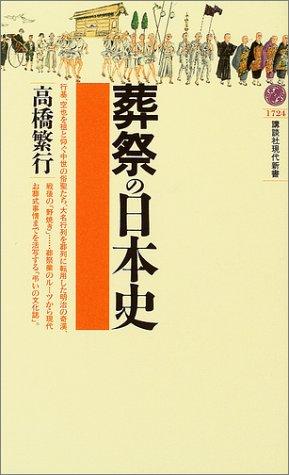 葬祭の日本史 講談社現代新書