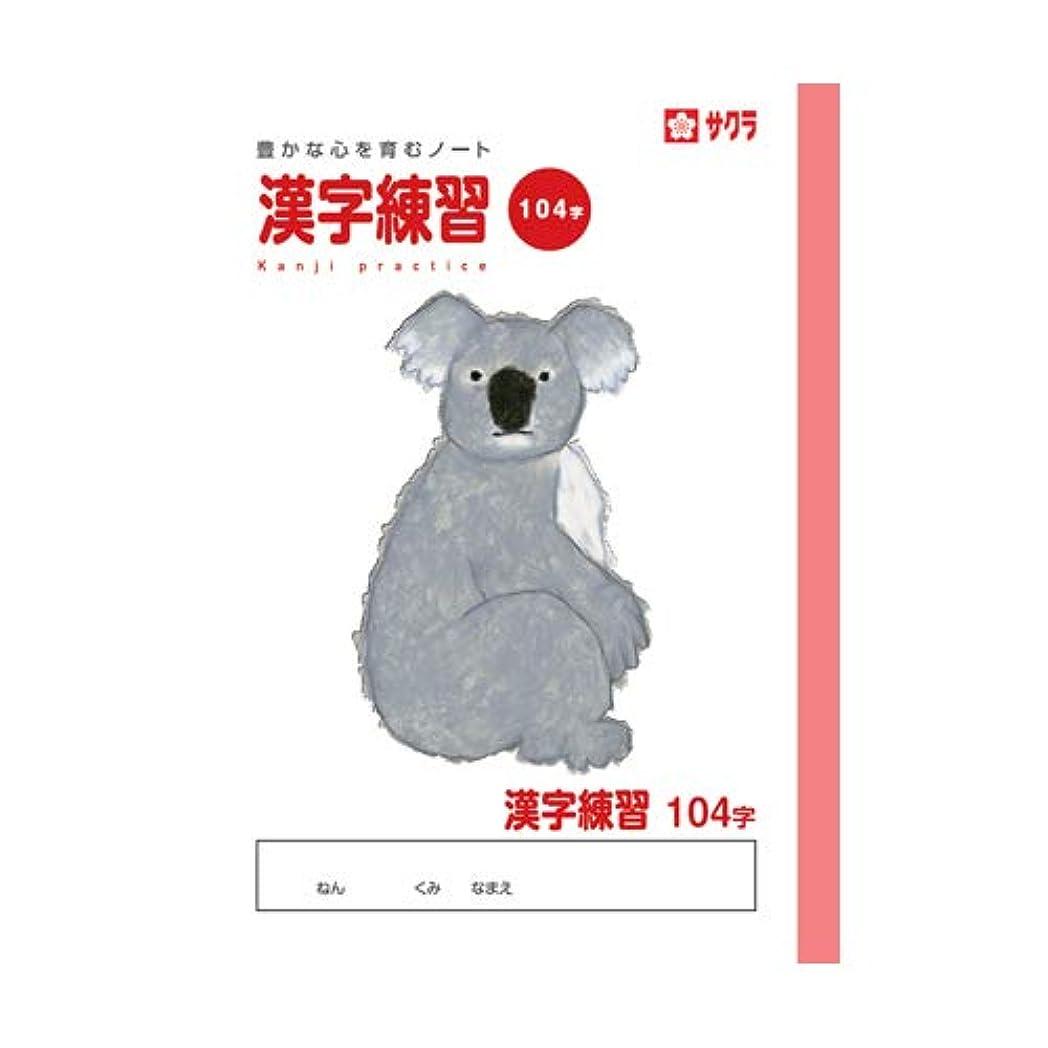 付き添い人シーケンス不利サクラクレパス サクラ学習帳 漢字練習 104字 NP54 (× 2冊)