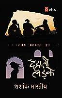 Dehaati Ladke (Hindi) (Hindi Edition) [Paperback] Shashank Bharatiya