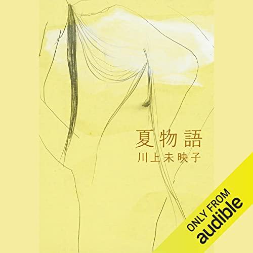 『夏物語』のカバーアート