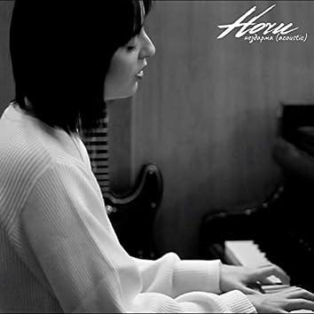 Нездарма (Acoustic)