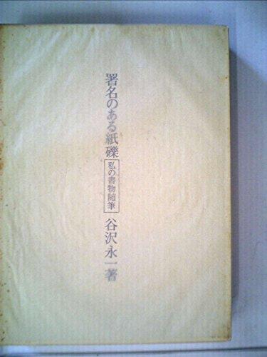署名のある紙礫―私の書物随筆 (1974年)