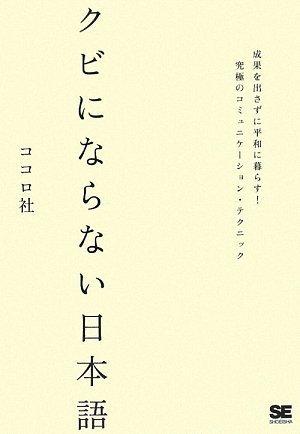 クビにならない日本語 成果を出さずに平和に暮らす! 究極のコミュニケーション・テクニック