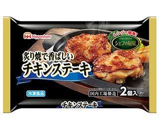 【冷凍】ニッポンハム シェフの厨房 チキンステーキ X6袋