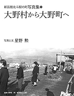 [星野 勲]の新函館北斗駅の町写真集1 大野村から大野町へ