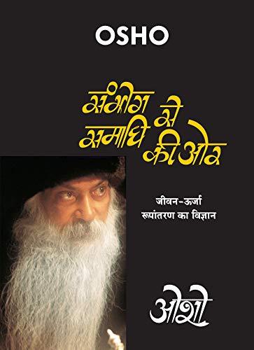 Sambhog Se Samadhi Ki Or (संभोग से समाधी की ओर : जीवन-ऊर्जा रूपांतरण का विज्ञान - ओशो )