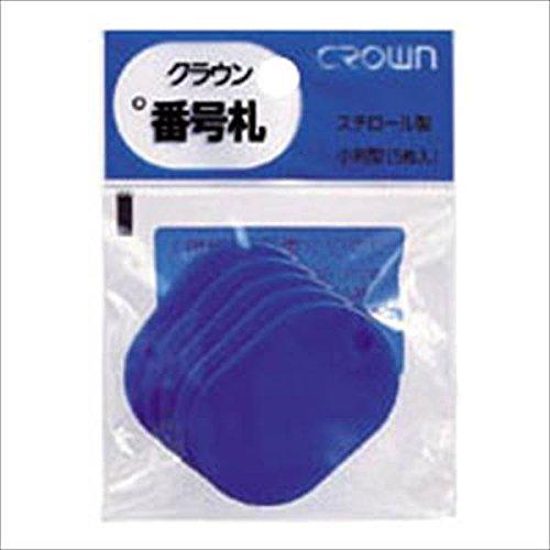 クラウン:番号札 小判型・スチロール製 無地(5枚パック入) 青 小 縦45×横30mm CR-BG35-BL 36191