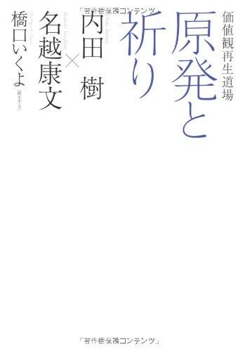 原発と祈り 価値観再生道場 (ダ・ヴィンチブックス)