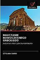 Nauczanie Nowoczesnego Greckiego