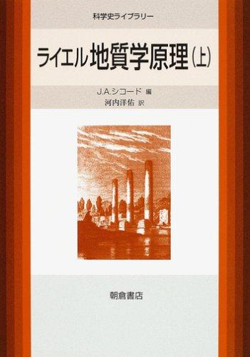 ライエル 地質学原理〈上〉 (科学史ライブラリー)