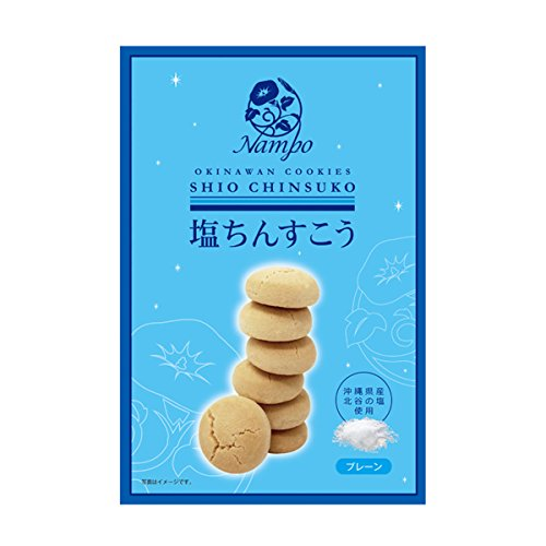 塩ちんすこう ちゃたんの塩入り 16個入×2箱 ナンポー通商 沖縄の海水塩を練り込んだサクサク食感の丸いちんすこう ほんのりとした塩味であとひくおいしさ 沖縄土産におすすめのお菓子