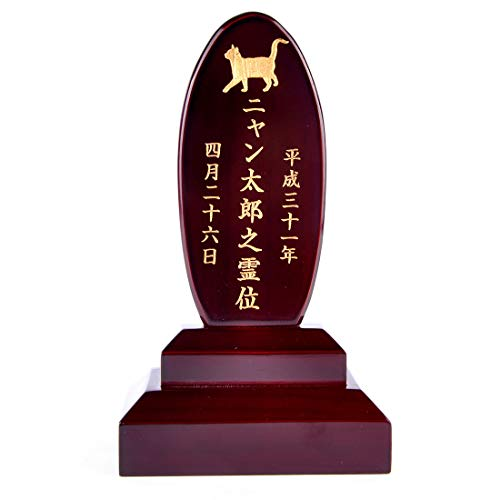 Pet&Love. ペットの位牌 オーダーメイド 天然木製 猫用 シルエット 文字内容指定できます (ダークブラウン, 丸型 二段 高さ17cm)