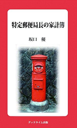 特定郵便局長の家計簿