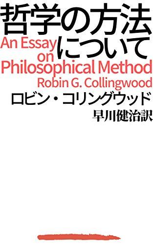哲学の方法について