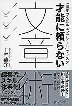 [上野郁江]の才能に頼らない文章術