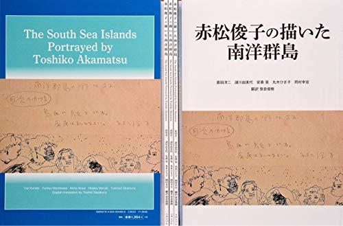 赤松俊子の描いた南洋群島 The South Sea Islands Portrayed by Toshiko Akamatsuの詳細を見る