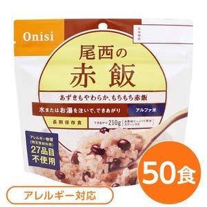 尾西食品 アルファ米/保存食 (赤飯 100g×50個セット) 日本災害食認証 日本製
