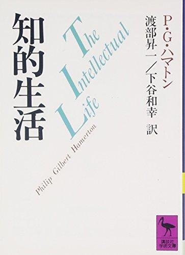知的生活 (講談社学術文庫)の詳細を見る