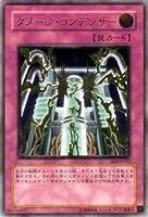 遊戯王カード ダメージ・コンデンサー SOI-JP052UTR