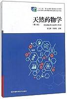 天然药物学(第4版)