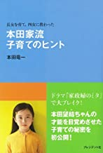 長女を育て、四女に教わった 本田家流 子育てのヒント