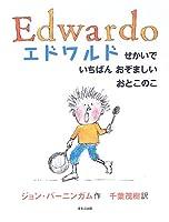 エドワルド―せかいでいちばんおぞましいおとこのこ