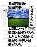 希望の美術・協働の夢 北川フラムの40年   1965-2004